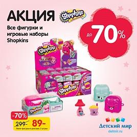 Детский мир   Детские товары в Видном - ТЦ Ларец 1c1387d365e